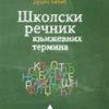 Školski rečnik književnih termina