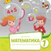 Matematika 1 radna sveska 1. deo