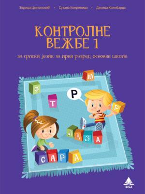 Srpski jezik 1 kontrolne vežbe