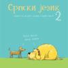 Srpski jezik 2 Gramatika