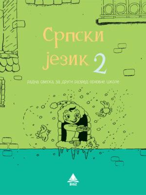 Srpski jezik 2 radna sveska
