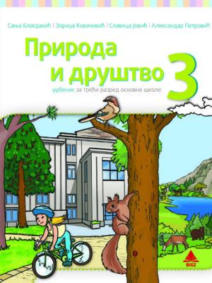 Priroda i društvo 3 udžbenik