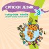 Srpski jezik 3 kontrolne vežbe