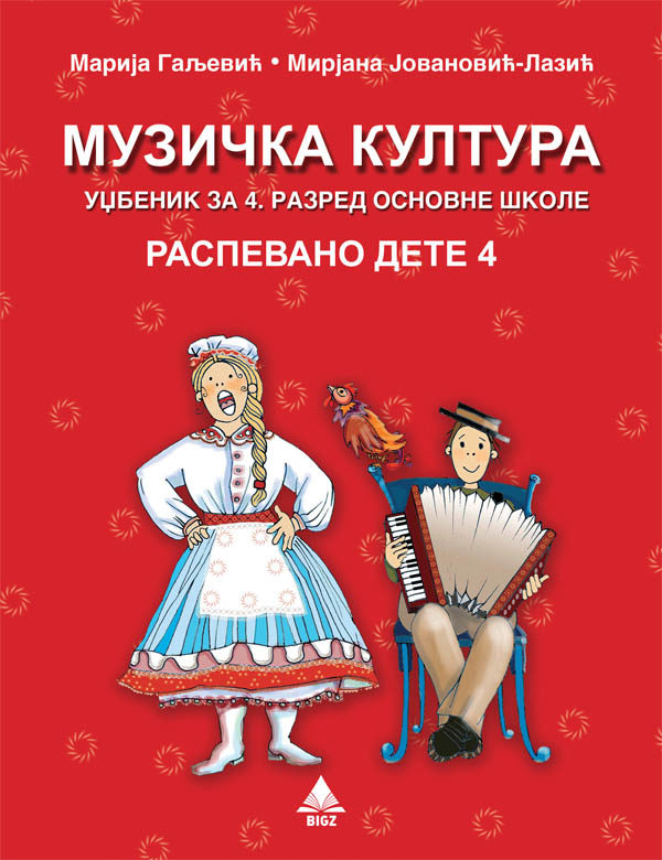 Raspevano dete 4 Autor: Marija Galjević, Mirjana Jovanović – Lazić