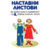 Srpski jezik 4 nastavni listovi