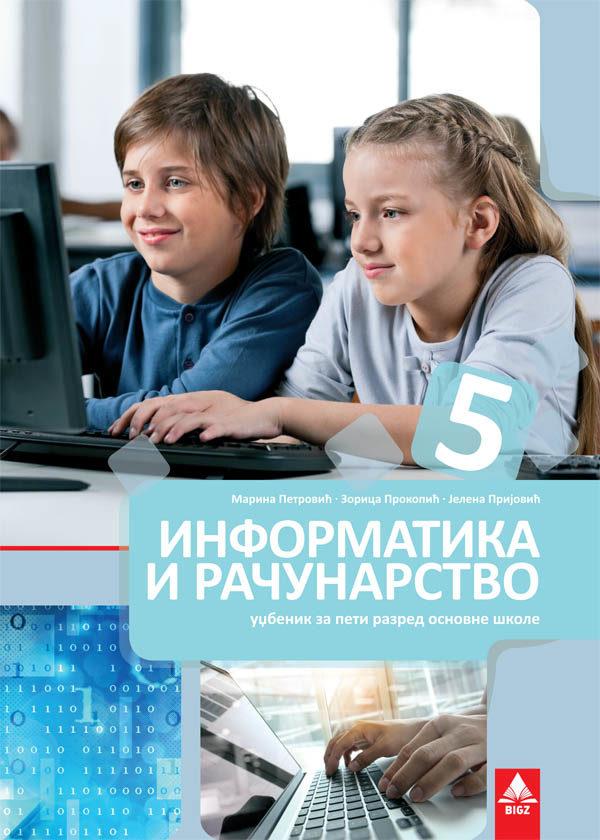 Informatika i računarstvo 5 udžbenik