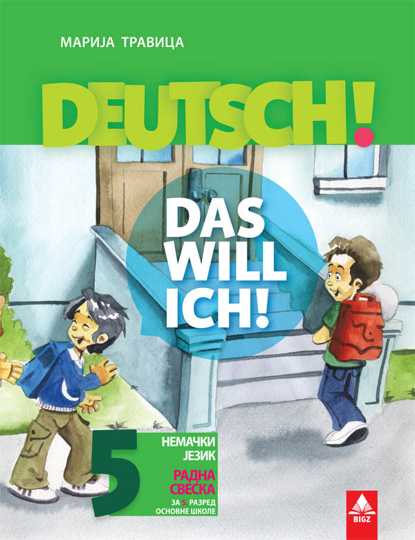 Nemački jezik 5 radna sveska