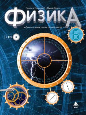 Fizika 6 udžbenik