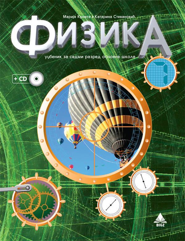 Fizika 7 udžbenik