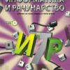 Informatika i računarstvo 7 udžbenik