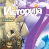 Istorija 7 udžbenik