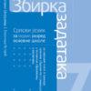 Srpski jezik 7 zbirka