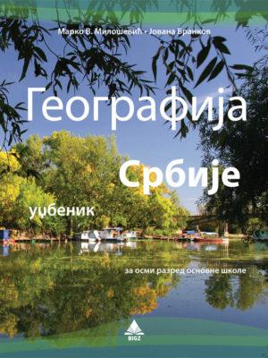 Geografija Srbije 8 udžbenik