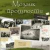 Mozaik prošlosti 8 udžbenik