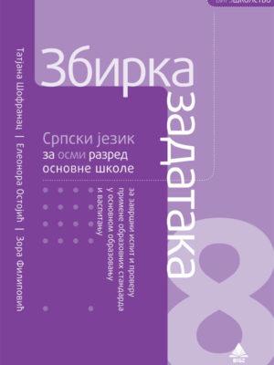 Srpski jezik 8 zbirka