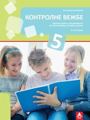 Srpski jezik 5 kontrolne vežbe