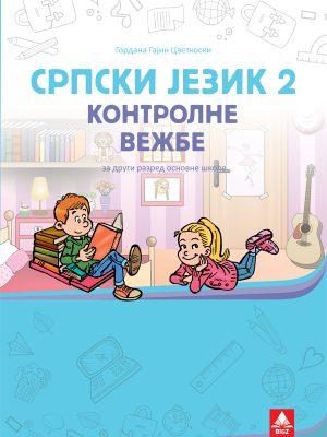 Srpski jezik 2 kontrolne vežbe