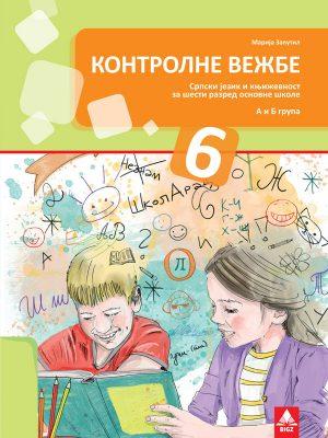 Srpski jezik 6 kontrolne vežbe