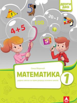 Matematika 1 radna sveska 2. deo