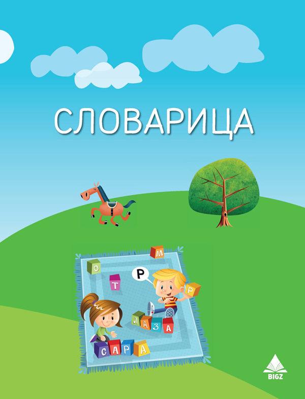 Srpski jezik 1 Slovarica