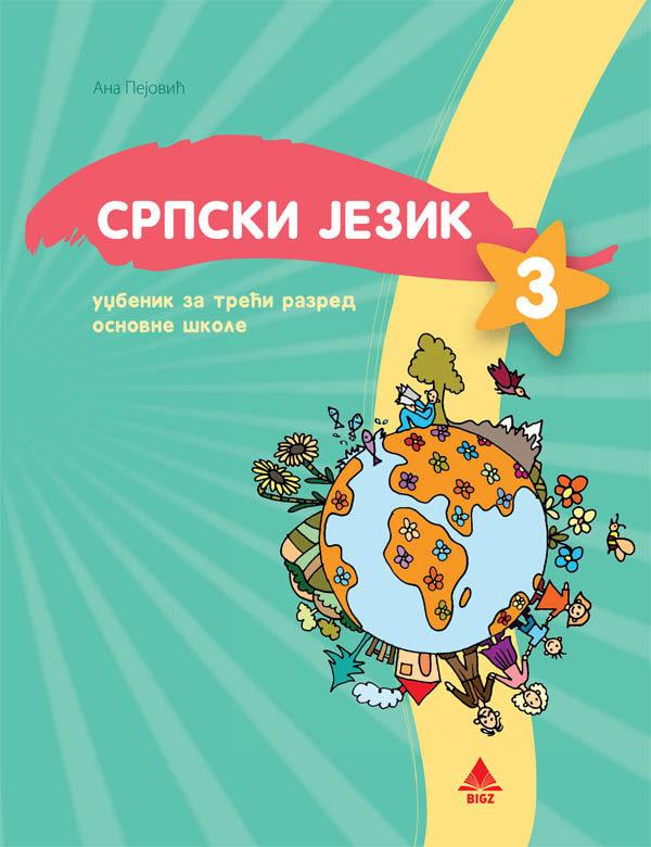 Srpski jezik 3 udžbenik