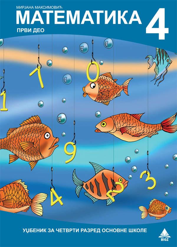 Matematika 4 prvi deo radni