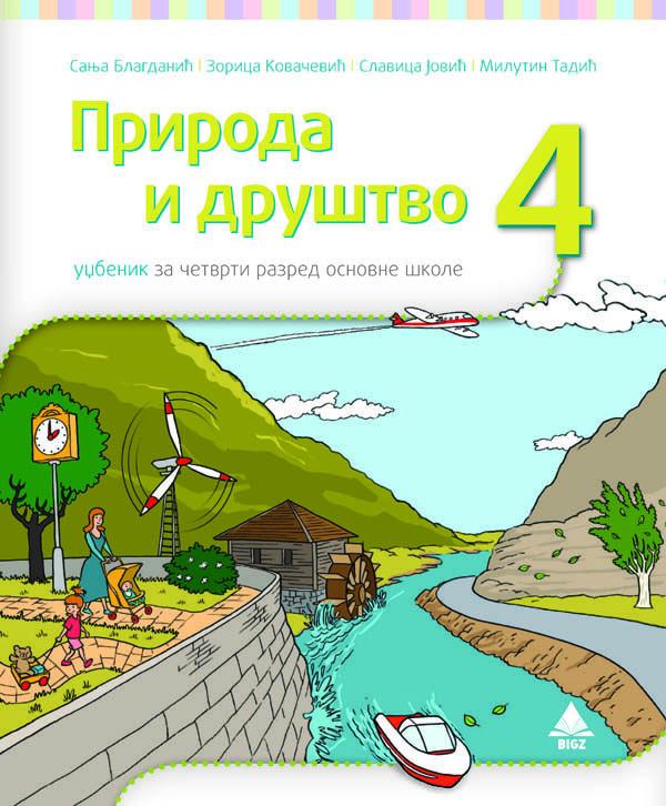 Priroda i društvo 4 udžbenik
