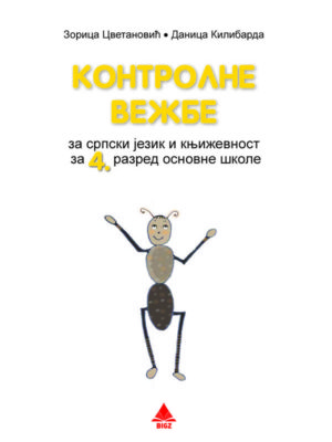 Srpski jezik 4 kontrolne vežbe