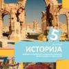 Istorija 5 udžbenik