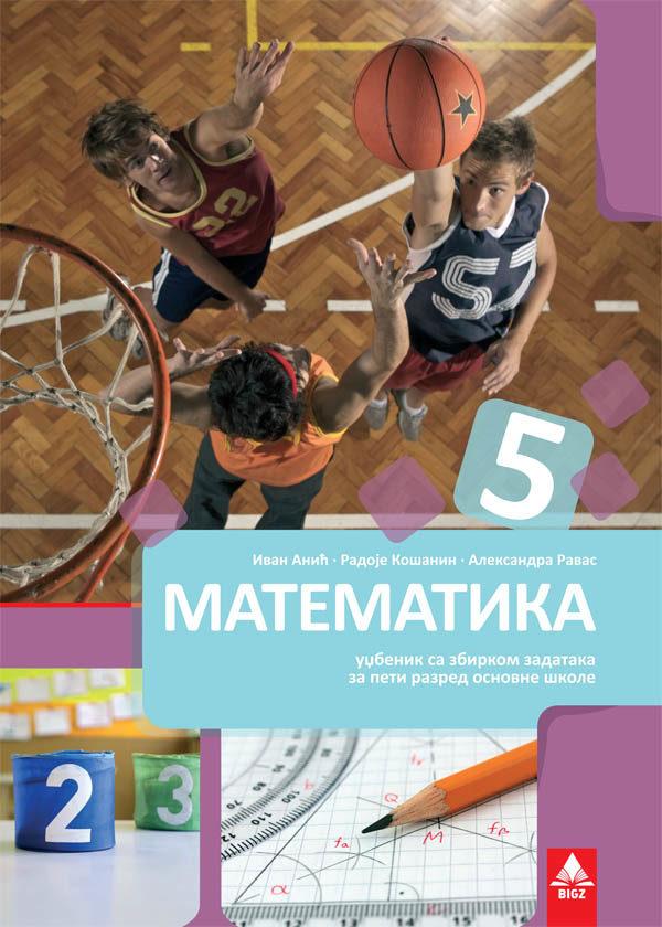 Matematika 5 udžbenik