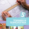 Tehnika i tehnologija 5 udžbenik