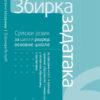 Srpski jezik 6 zbirka
