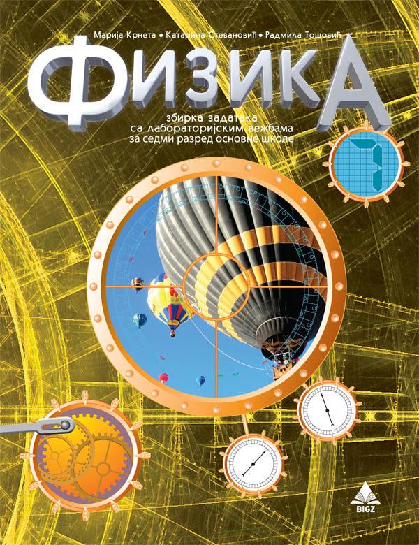 Fizika 7 zbirka