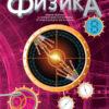 Fizika 8 zbirka