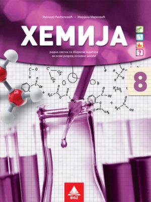 Hemija 8 radna sveska