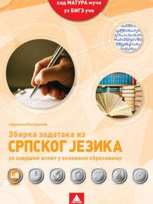 Srpski jezik zbirka za završni ispit
