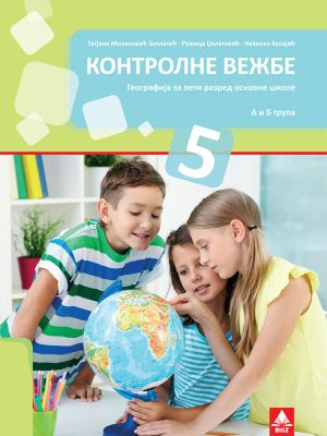 Geografija 5 kontrolne vežbe
