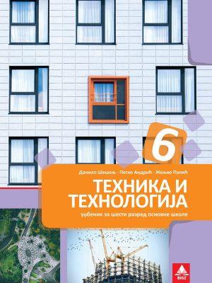 Tehnika i tehnologija 6 udžbenik
