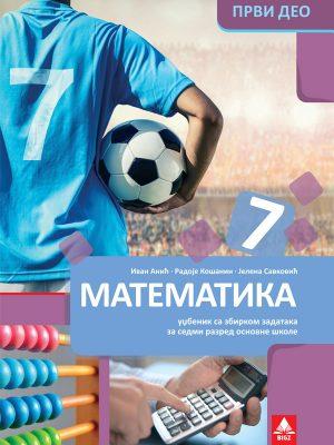 Matematika 7, udžbenik 1. deo
