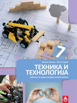 Tehnika i tehnologija 7,udžbenik