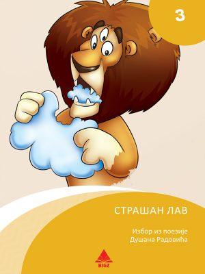 Strašan lav