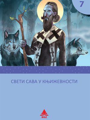 Sveti Sava u književnosti