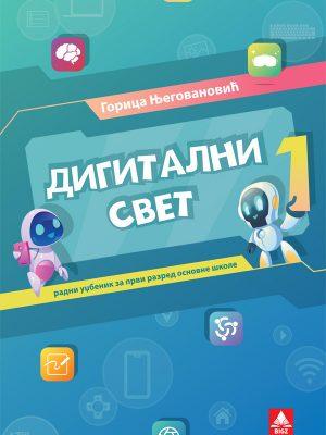 Digitalni svet 1