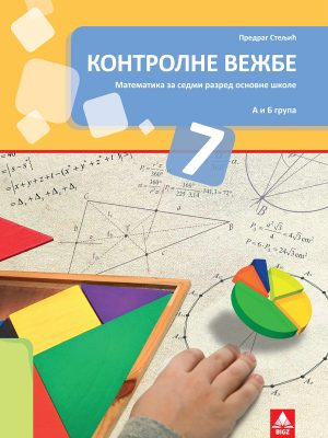 Matematika 7 kontrolne vežbe