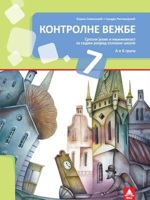 Srpski jezik 7 kontrolne vežbe