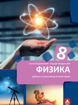 Fizika 8 udžbenik