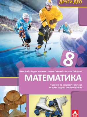 Matematika 8 udžbenik 2. deo