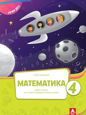 Matematika 4 radna sveska 1. deo