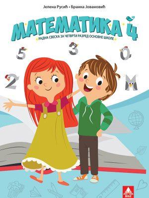 Matematika 4 radna sveska