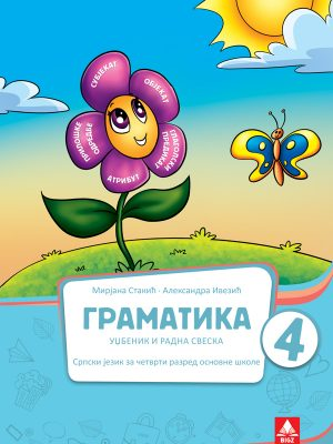 Srpski jezik 4 gramatika